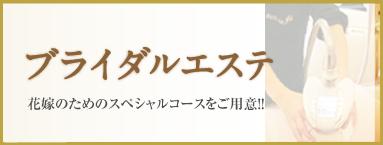 ブライダルエステ花嫁のためのスペシャルコースをご用意!!